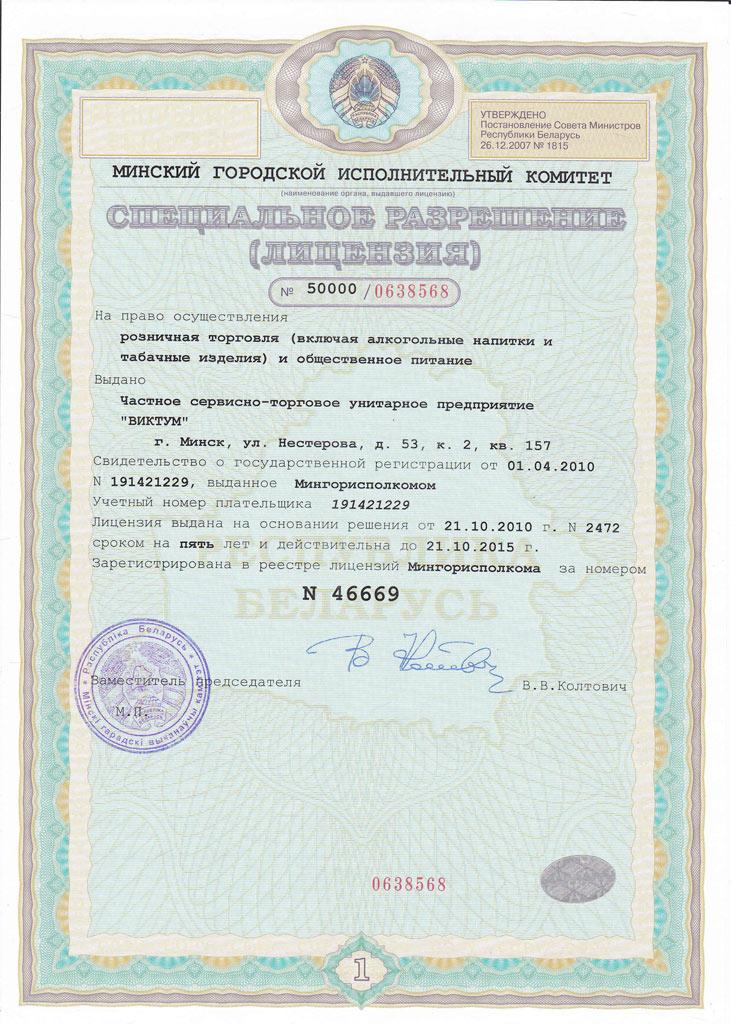 Ип по бухгалтерским услугам в рб нужна лицензия трудовой договор с главным бухгалтером ооо образец он же учредитель